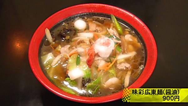 〇味彩広東麺(醤油)
