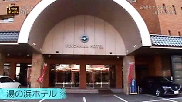 湯の浜ホテル
