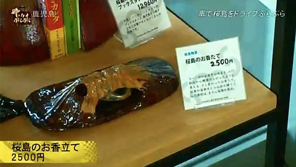 桜島のお香立て