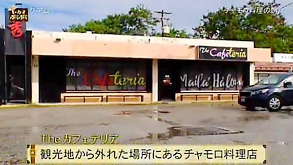 The カフェテリア
