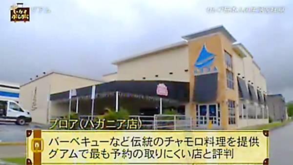 プロア(ハガニア店)