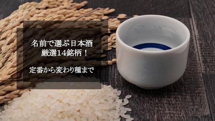 名前で選ぶ日本酒厳選14銘柄!定番から変わり種まで