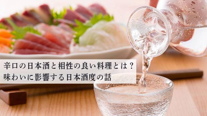 辛口の日本酒と相性の良い料理とは?味わいに影響する日本酒度の話