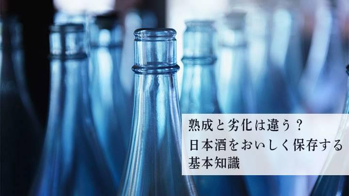 熟成と劣化は違う?日本酒をおいしく保存する基本知識