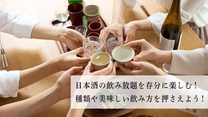 日本酒の飲み放題を存分に楽しむ!種類や美味しい飲み方を押さえよう!