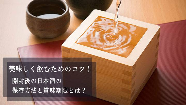 美味しく飲むためのコツ!開封後の日本酒の保存方法と賞味期限とは?