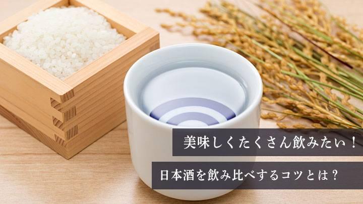 美味しくたくさん飲みたい!日本酒を飲み比べするコツとは?
