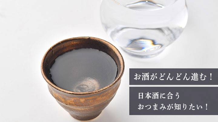 日本酒に合うおつまみでお酒がどんどん進む!
