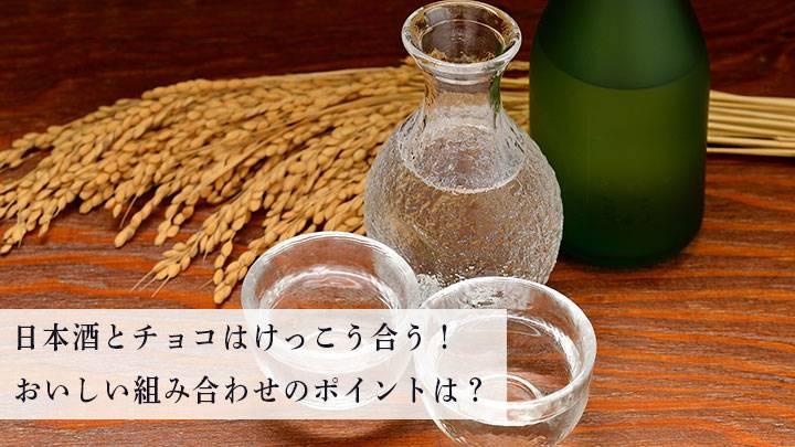 日本酒とチョコはけっこう合う!おいしい組み合わせのポイントは?