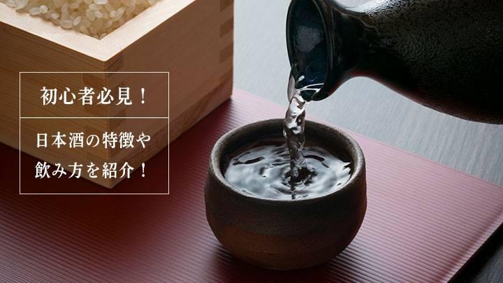 初心者必見!日本酒の特徴や飲み方を紹介!