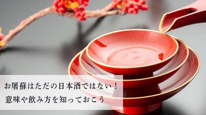 お屠蘇はただの日本酒ではない!意味や飲み方を知っておこう