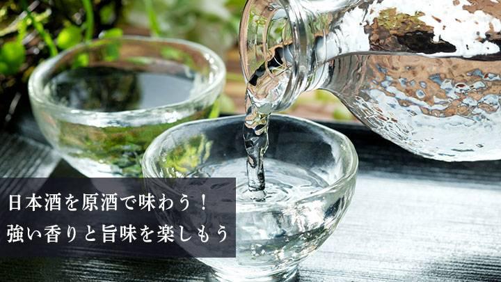 日本酒を原酒で味わう!強い香りと旨味を楽しもう