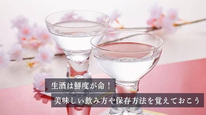生酒は鮮度が命!美味しい飲み方や保存方法を覚えておこう