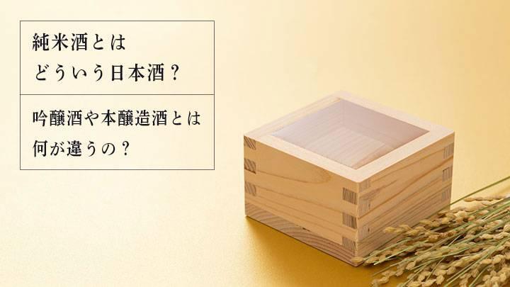 純米酒とはどういう日本酒?吟醸酒や本醸造酒とは何が違うの?