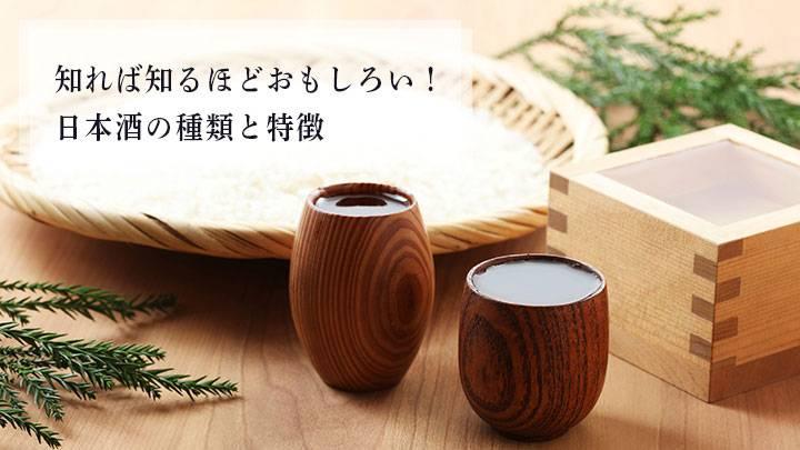 知れば知るほどおもしろい!日本酒の種類と特徴