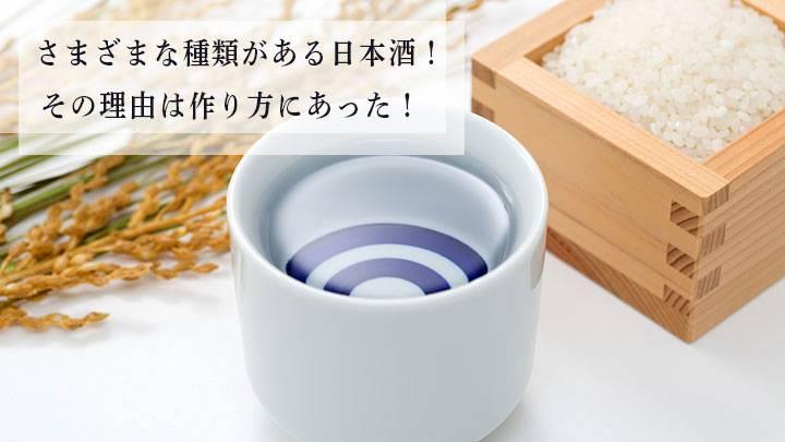 さまざまな種類がある日本酒!その理由は作り方にあった!