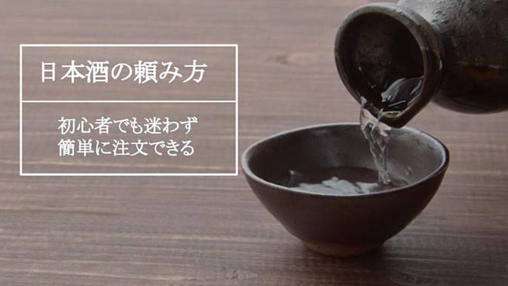日本酒の頼み方|初心者でも迷わず簡単に注文できる