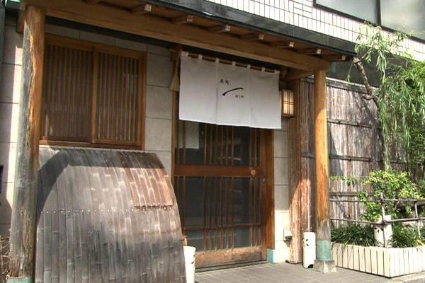 第33話 西巣鴨「寿司一」 鱧 記憶に刻む包丁の技