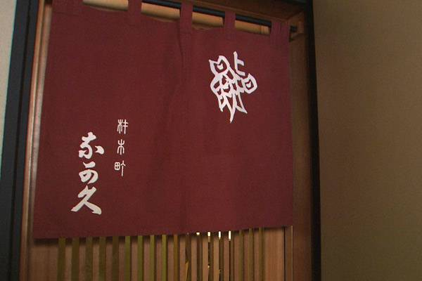 第45話 六本木 材木町 鮨 奈可久「細魚 心が結ぶ技と味」