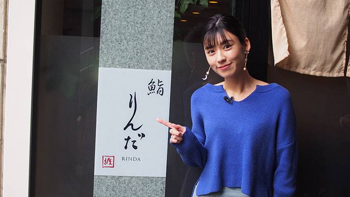 渡辺早織の「名店のおつまみ」