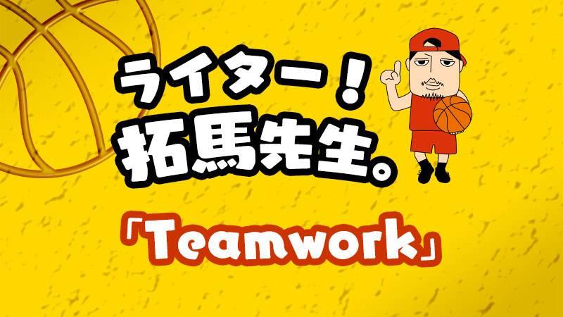 「Teamwork」