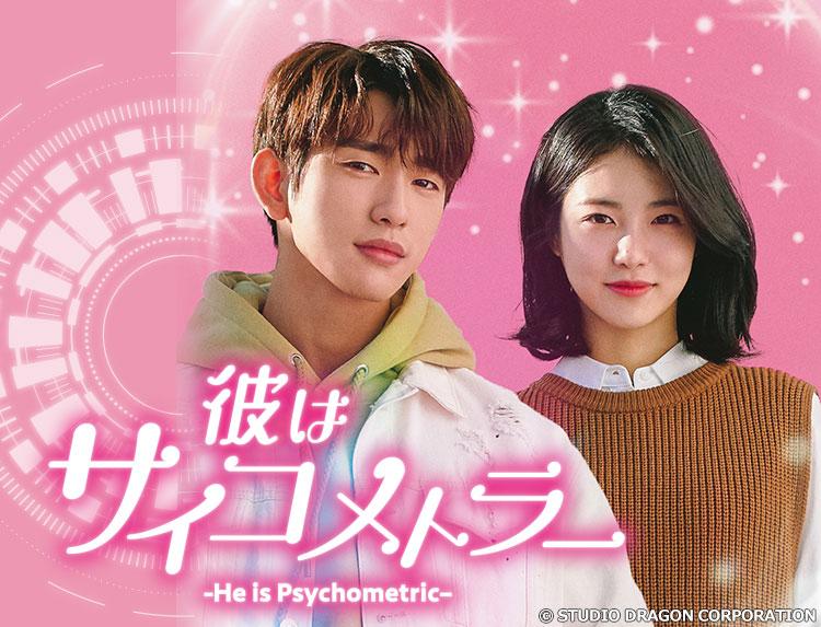 韓国ドラマ「彼はサイコメトラー-He is Psychometric-」のメインビジュアル
