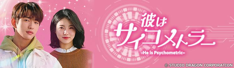 韓国ドラマ「彼はサイコメトラー-He is Psychometric-」メインビジュアル