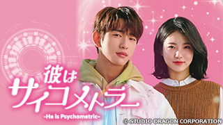 韓国ドラマ「彼はサイコメトラー-He is Psychometric-」のサムネイル
