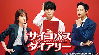 韓国ドラマ「サイコパス ダイアリー」のサムネイル