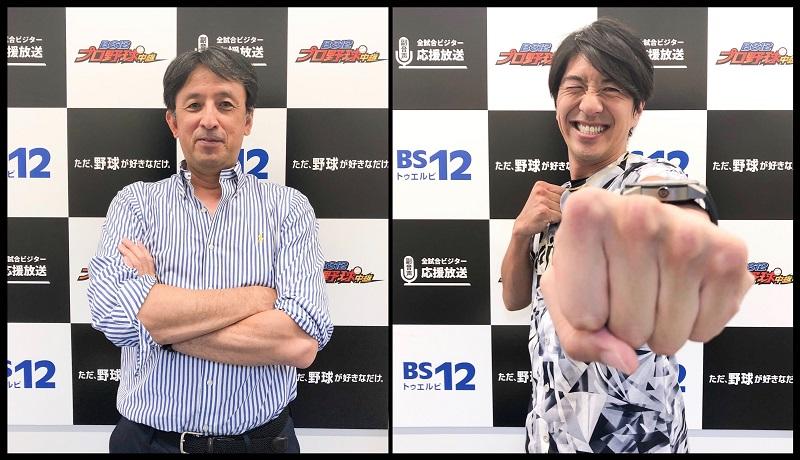 星野伸之さんが開幕投手を務め、イチロー選手などの活躍でリーグ連覇を果たしたオリックスの栄光よ、再び……!?【9月4日(金)】