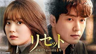 韓国ドラマ「リセット~運命をさかのぼる1年~」のサムネイル
