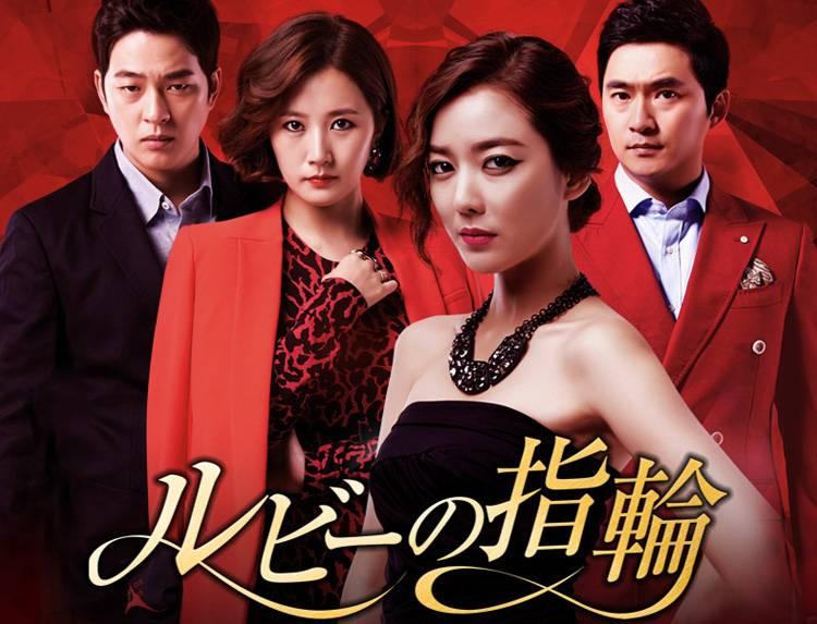 韓国ドラマ「ルビーの指輪」のメインビジュアル