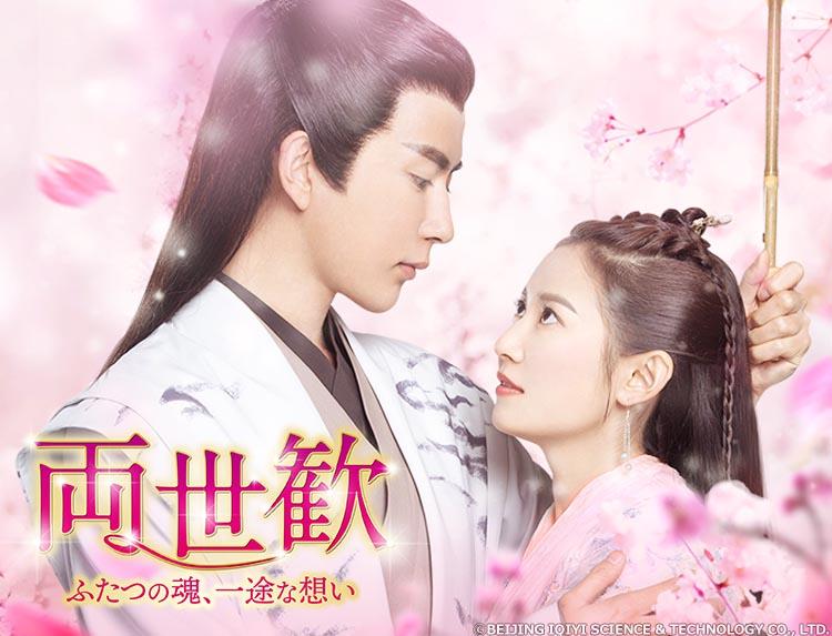 中国ドラマ「両世歓~ふたつの魂、一途な想い~」のトップイメージ
