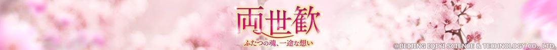 中国ドラマ「両世歓~ふたつの魂、一途な想い~」メインビジュアル