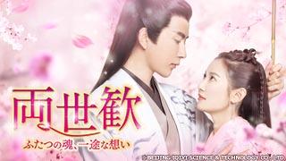 中国ドラマ「両世歓~ふたつの魂、一途な想い~」のサムネイル