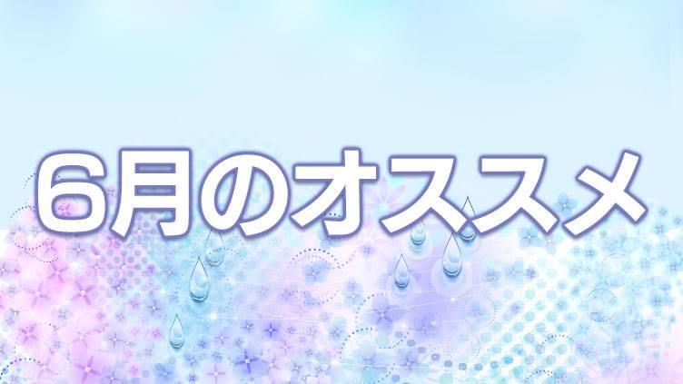 BS12 トゥエルビ 6月のオススメ番組はこちら!!のサムネイル