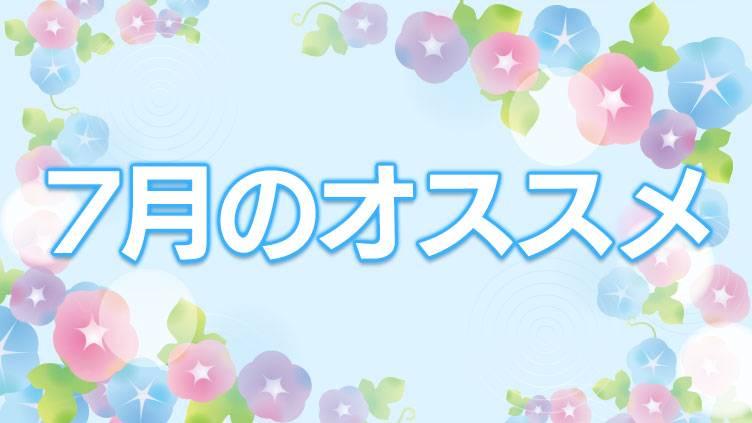 BS12 トゥエルビ 7月のオススメ番組はこちら!!のサムネイル