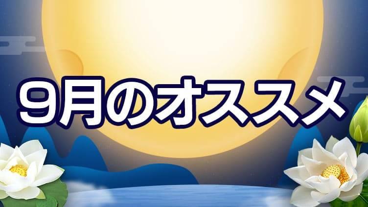 BS12 トゥエルビ 9月のオススメ番組はこちら!!のサムネイル