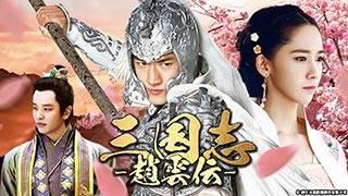 中国ドラマ「三国志~趙雲伝~」のサムネイル