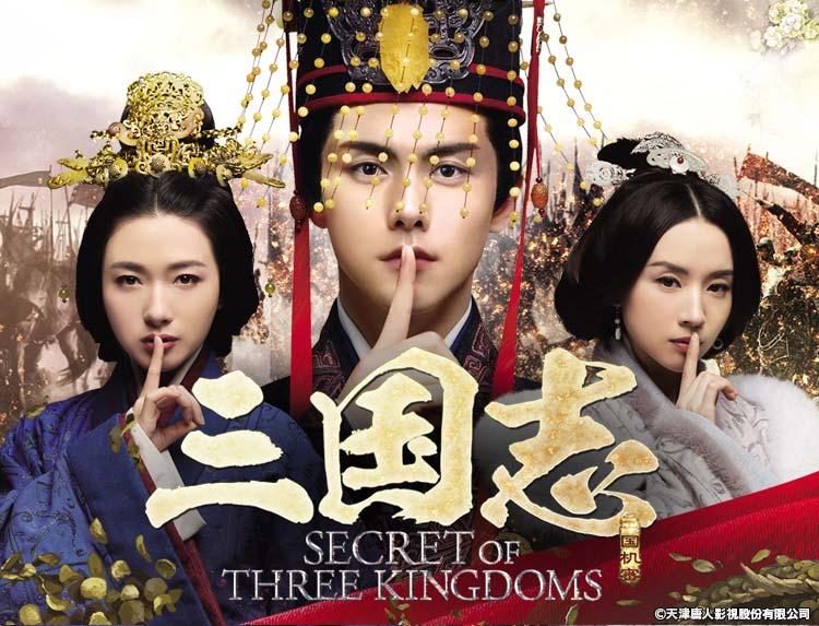 中国ドラマ「三国志 Secret of Three Kingdoms」のメインビジュアル