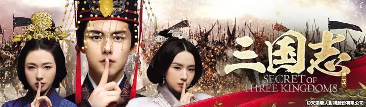 中国ドラマ「三国志 Secret of Three Kingdoms」メインビジュアル