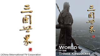 三国志の世界 (China Hour ~あなたの知らない中国~)のサムネイル