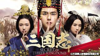 中国ドラマ「三国志 Secret of Three Kingdoms」のサムネイル
