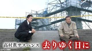 ドラマ「高村薫サスペンス 去りゆく日に」のサムネイル