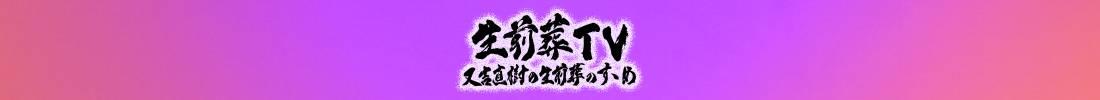 生前葬 TV-又吉直樹の生前葬のすゝめ-メインビジュアル
