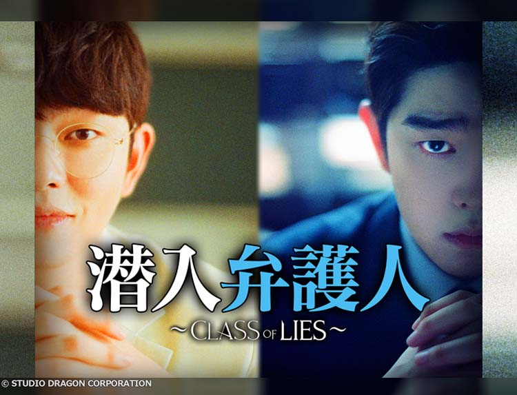 韓国ドラマ「潜入弁護人〜Class of Lies〜」のトップイメージ