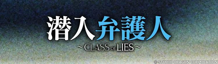 韓国ドラマ「潜入弁護人〜Class of Lies〜」メインビジュアル
