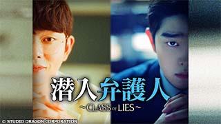 韓国ドラマ「潜入弁護人〜Class of Lies〜」のサムネイル