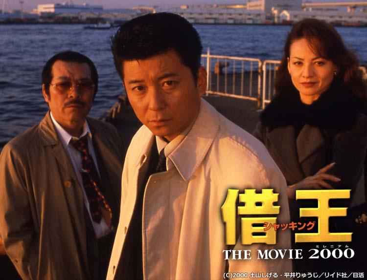 映画「借王 -THE MOVIE 2000-」のメインビジュアル