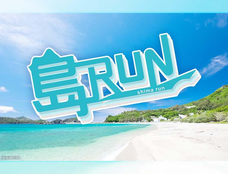 島RUNのメインビジュアル